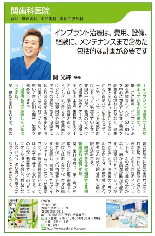 熊本インプラント治療