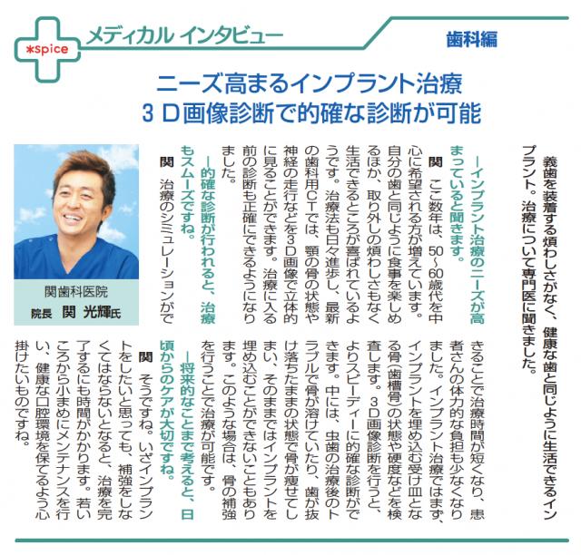 インプラント治療熊本